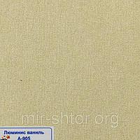 Готовые рулонные шторы 350*1500 Ткань Люминис 905 Ваниль