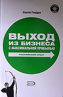 Выход из бизнеса с максимальной прибылью. Российский опыт (978-5-699-24346-4)