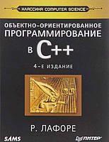 Объектно-ориентированное программирование в С++ (978-5-496-00353-7)
