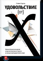 Удовольствие от Х. Увлекательная экскурсия в мир математики (978-500057-008-1)