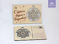 """Новогодняя открытка """"Елочный шар"""""""