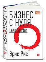 Бизнес с нуля. Метод Lean Startup для быстрого тестирования идей и выбора бизнес-модели. Эрик Рис (978-5-9614-4374-5)