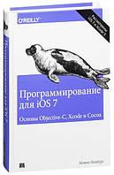 Программирование для iOS 7. Основы Objective-C, Xcode и Cocoa (978-5-8459-1895-6)