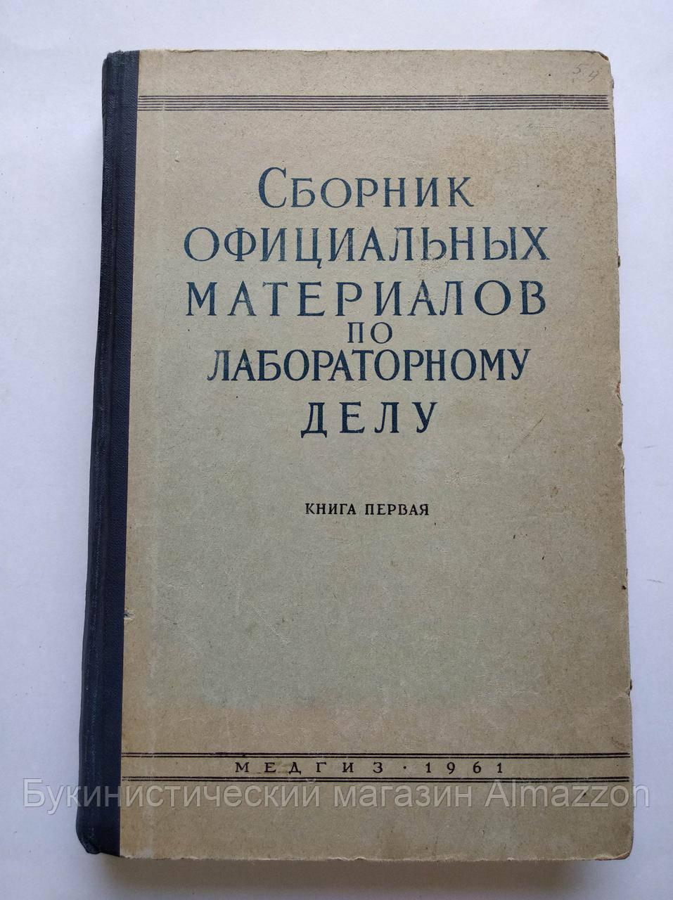 Сборник официальных материалов по лабораторному делу. Книга 1. Медгиз. 1961 год