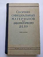 Сборник официальных материалов по лабораторному делу. Книга 1. Медгиз. 1961 год, фото 1