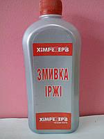 Змивка іржі ТМ ХІМРЕЗЕРВ (0,5л) пет (0.5 кг.)