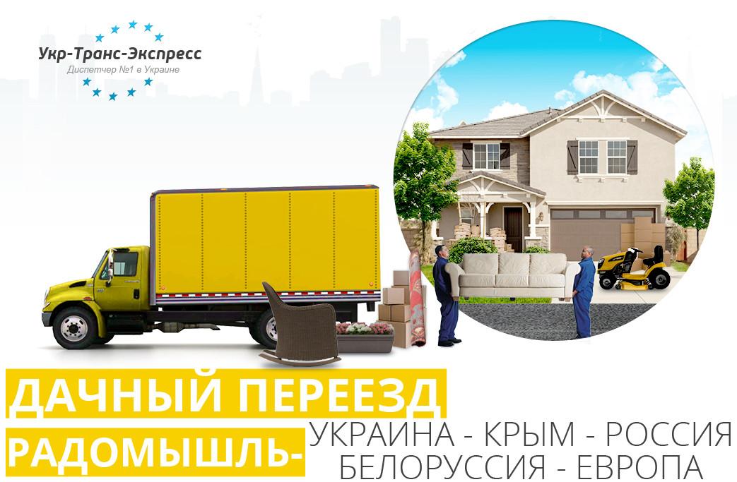 Организация Переездов по Радомышлю, из Радомышля, в Радомышль.