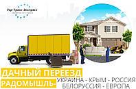 Организация Переездов по Радомышлю, из Радомышля, в Радомышль., фото 1