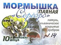 Мормышка Cеребро №14 (латунь, гальваническое покрытие серебром)