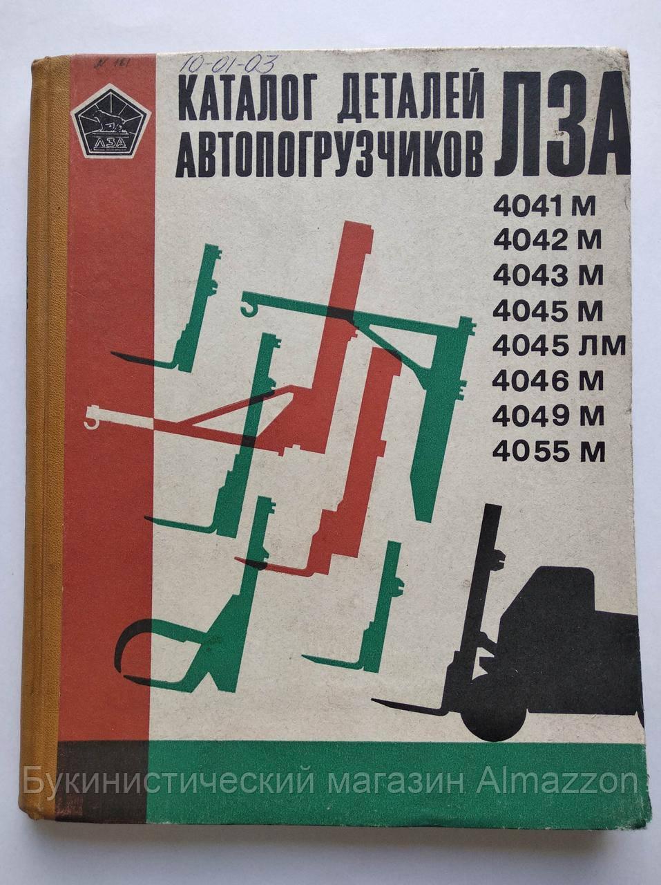 Каталог деталей автопогрузчиков ЛЗА: 4041 М, 4042 М, 4043 М, 4045 М, 4045 ЛМ, 4046 М, 4049 М, 4055 М