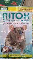 Родентицид Пітон Ультра 50 г - гранули від щурів, мишей, гризунів.