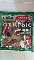 Засіб від щурів і мишей Global (100 гр.)