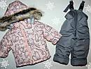Зимний комбинезон +куртка на девочку 1-2,2-3,3-4,4-5 лет, фото 2