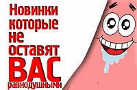 Новости августа ТМ Ваш Комфорт
