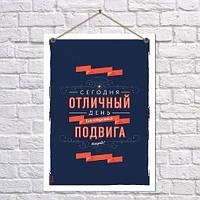 Постер День для подвига 116-1082546