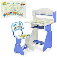 Парта детская HB-2070(2)-01-7 со стульчиком голубая. Гарантия качества. Быстрая доставка.