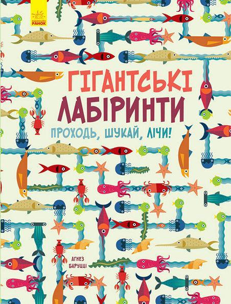 """Книга """"Гігантські лабіринти"""", Агнес Баруцці   Ранок"""