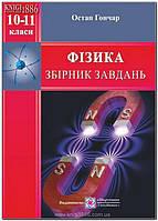 10-11 клас | Збірник завдань з фізики. | Гончар О.