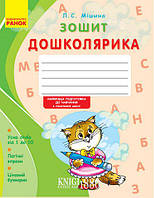 Зошит дошколярика | Мішина Л.С.