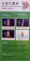Пакет растворимый ПВА 8*16см 10шт, фото 1