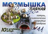 Мормышка Cеребро №11 (латунь, гальваническое покрытие серебром)