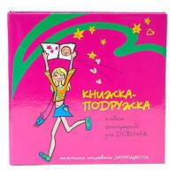 Фотоальбом Pioneer 10x15x56 FB Girl's Book