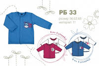Рубашка для новорожденного  РБ33 тм Бемби
