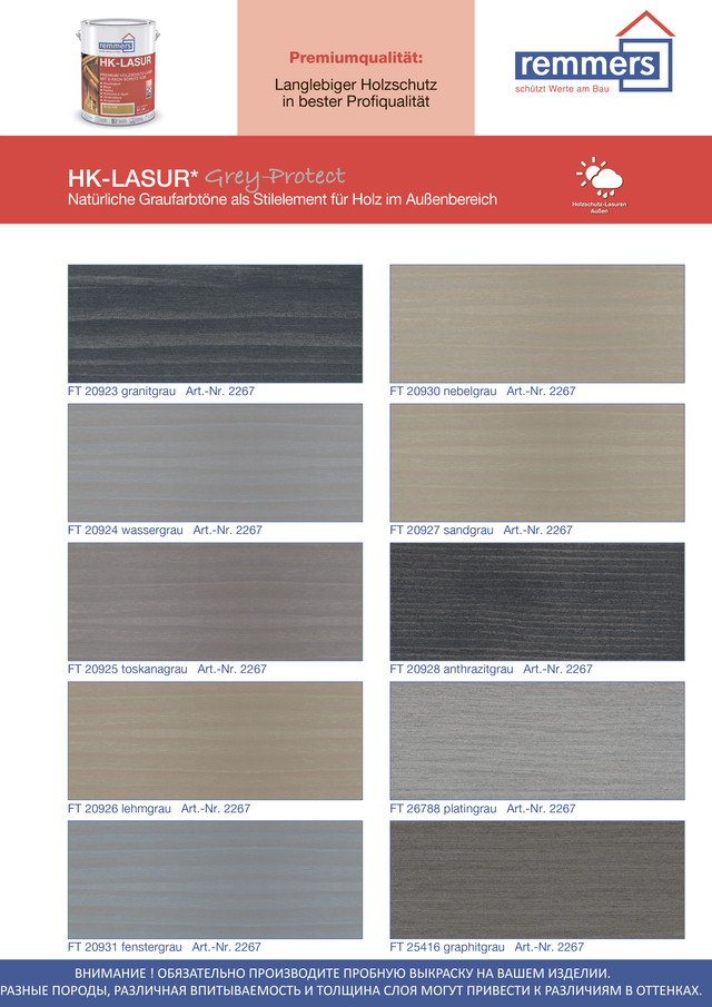 hk lasur grey protect f l p. Black Bedroom Furniture Sets. Home Design Ideas