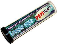 Холодная сварка РЕМПЛАСТ 30г универсальное, сверхпрочное средство, фото 1