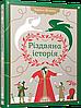 Різдвяна історія. Автор: Чарльз Діккенс