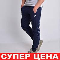 Мужские спортивные штаны на манжетах Nike (Найк) , Трикотаж двухнитка, Размеры 44-54 - темно-синие