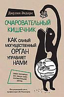 Очаровательный кишечникДжулия Эндерс мягкий переплет белая бумага