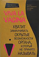 Viva la vagina мягкий переплет серая бумага