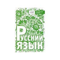 Русский язык 7 класс.(стар) Баландина Н. Ф., Дегтярёва К. В., Лебеденко С. А.