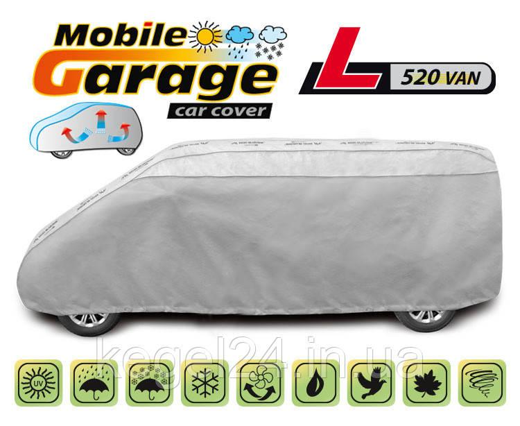Чехол тент для автомобиля Mobile Garage размер L 520 Van ОРИГИНАЛ! Официальная ГАРАНТИЯ!