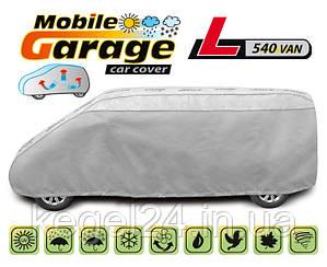 Чехол тент для автомобиля на автомобиль Mobile Garage размер L 540 Van ОРИГИНАЛ! Официальная ГАРАНТИЯ!