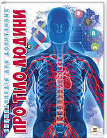Енцилопедія для допитливих: Про тіло людини А5 укр. 96стор. тверда обкл. 168х223 /10/(Талант)
