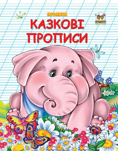 Прописи: Двухцветные Казкові прописи укр(Талант)