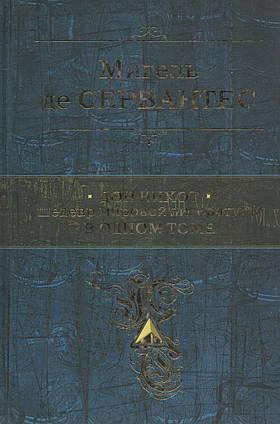 Дон Кіхот. Шедевр світової літератури в одному томі. Мігель де Сервантес