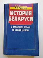 И.Ковкель История Беларуси. С древнейших времен до нашего времени
