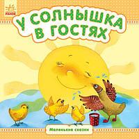 Маленькі казки: У солнышка в гостях (р) //(С542001Р)