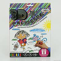 3D Раскраска Дора в кор. 27*21,5*2 см. /24/(1001)