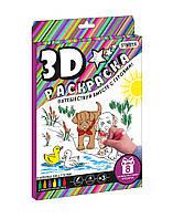 3D Раскраска Собачки в кор. 27*21,5*2 см. /24/(1003)