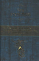 Война и мир. Шедевр мировой литературы в одном томе. Лев Толстой