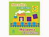 Мозаїка з наліпок: Квадратики. Для дітей від 2 років (р/у)(14.9) /20/(К166016У/К19719У)