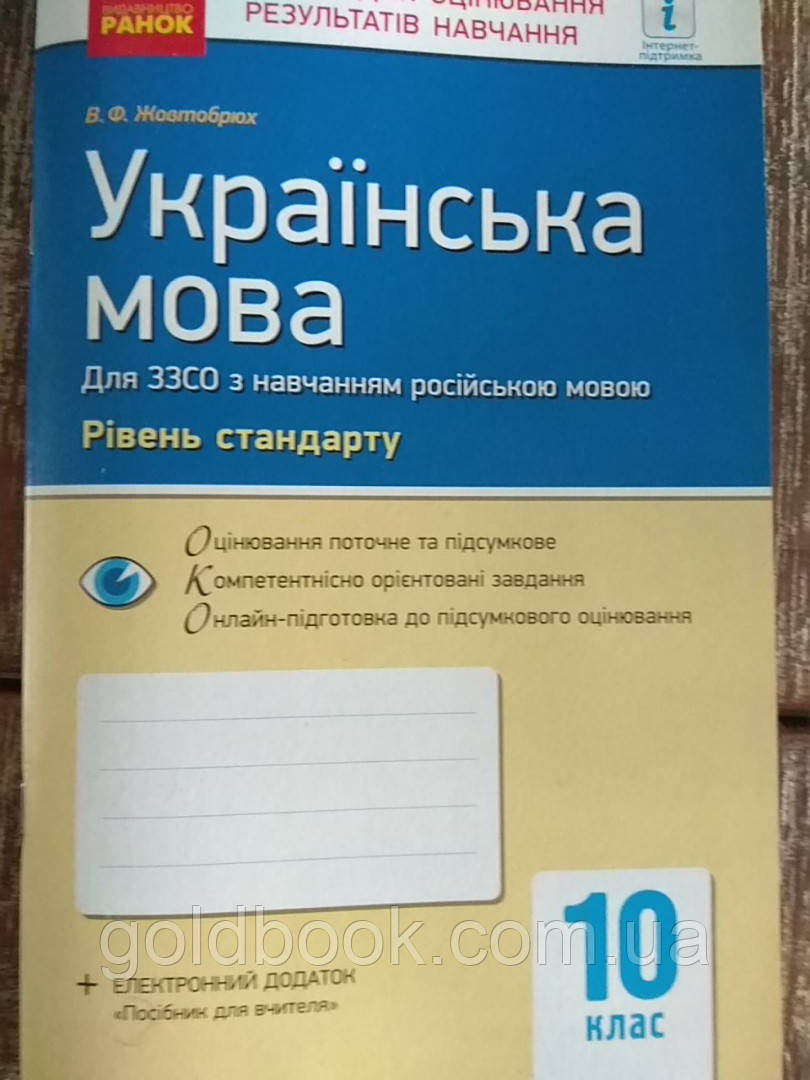 Українська мова 10 клас. Зошит для оцінювання результатів навчання. Для  ЗЗСО з навчання російською мовою.