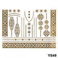 Флеш-тату YS-49 (золото)