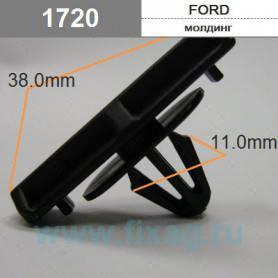 Клипса крепления молдинга крыла,брызговика на Форд, фото 2