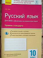 Русский язык 10 класс. Тетрадь для оценивания результатов обучения. Для ЗОСО с обучением на украинском языке.