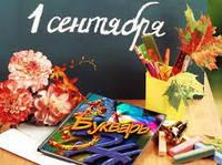 Поздравляем Всех с началом учебного года.